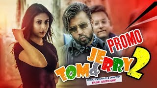 Tom & jerry 2 | promotional ft afran nisho mehzabin kajal arefin ome. চ্যানেলটি subscribe করে সঙ্গে থাকুন। story screenplay direction: ...