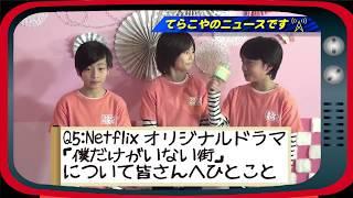 スタメンKiDSの配信番組【スタメンKiDS-TV】〜てらこやのニュースです*...