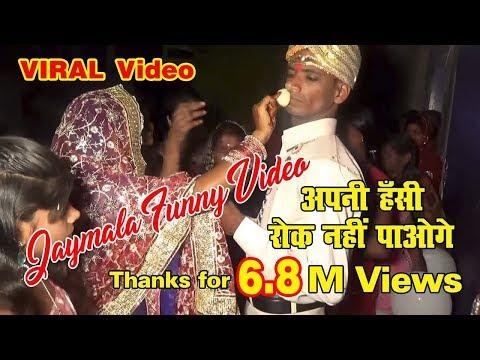 Jaymala Funny Video 2018 !! वायरल वीडियो !! STUDIO 9