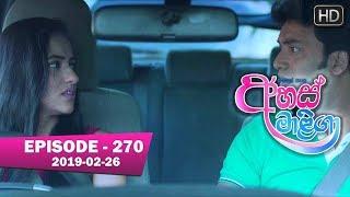 Ahas Maliga | Episode 270 | 2019-02-26 Thumbnail