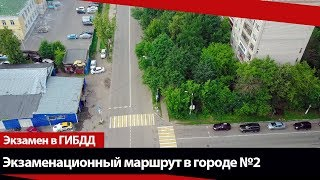Экзаменационный маршрут по городу №2