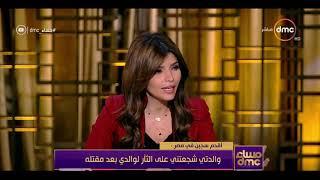 مساء dmc - لقاء مع أقدم سجين في مصر