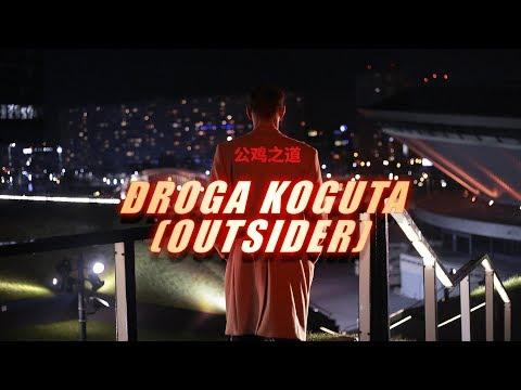 Droga Koguta (Outsider)