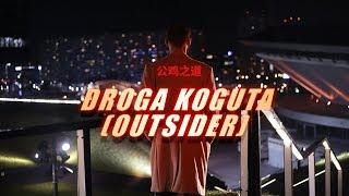 Kali - Droga Koguta (Outsider)