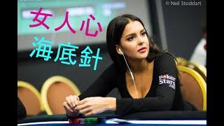 [Saber] 芬蘭小姐的瘋狂詐唬 | 德州撲克教學 | 中文字幕