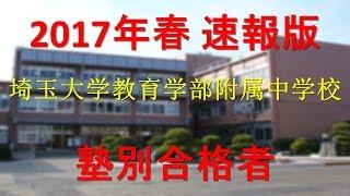 埼玉大学教育学部附属中学校 2017年春速報 塾別合格者