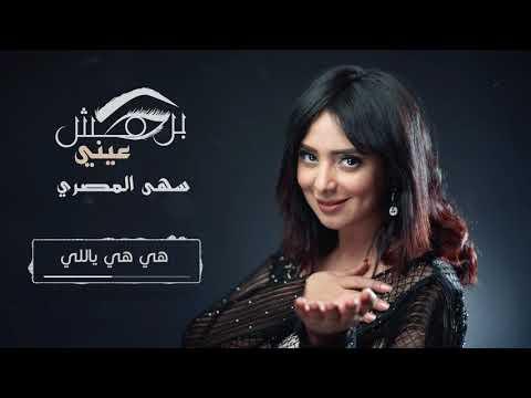 سهى المصري - برمش عيني جلسات 2019 ( حصريآ)
