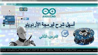 ARDUINO Programming for beginners2/برمجة الأردوينو بطريقة سهلة