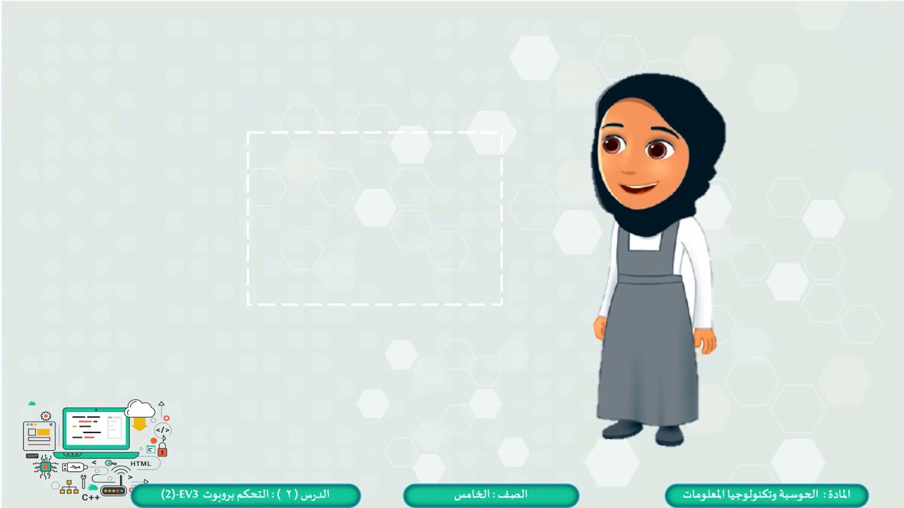 الصف الخامس الحوسبة وتكنولوجيا المعلومات التحكم بروبوتEV3 التنقل في مدينة الدوحة1