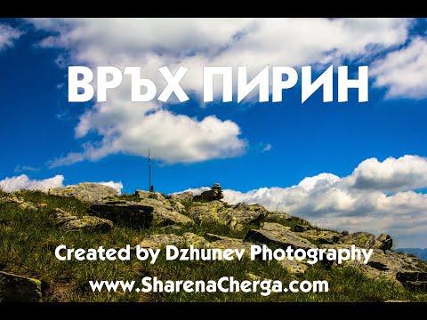 Връх Пирин - гледки от самия връх / Views from Pirin peak .
