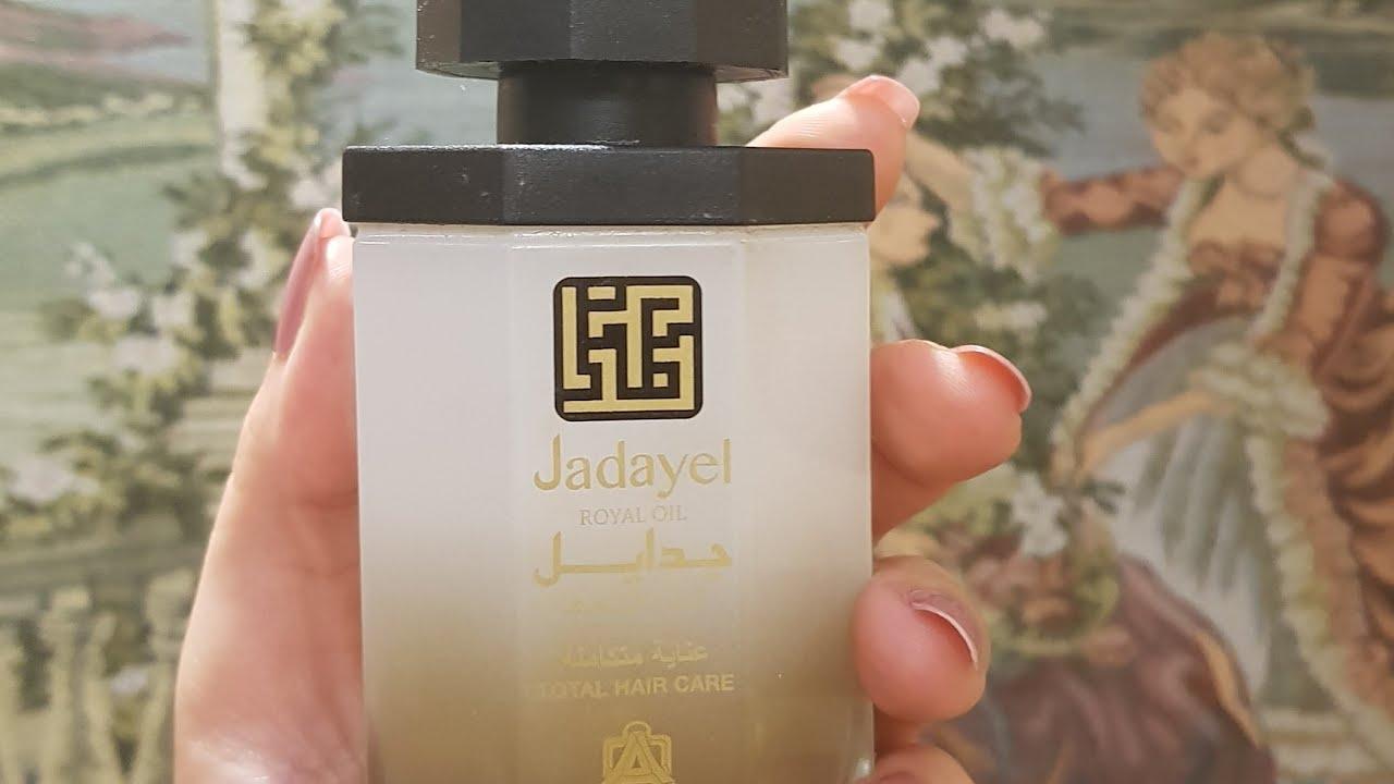 زيت جدايل للتطويل الشعر و العناية المتكاملة الزيت الملكي من عبد الصمد القرشي Youtube