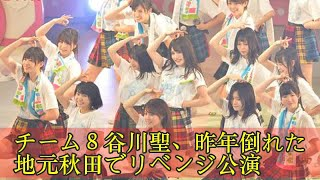 チーム8谷川聖、昨年倒れた地元秋田でリベンジ公演 チーム8谷川聖、昨...
