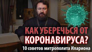 Коронавирус. Как защититься? 10 советов митрополита Илариона