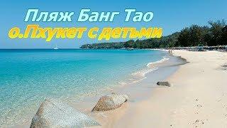Обзор пляжа Банг Тао на о.Пхукет / Тайланд. Дети на пляже в Тайланде.