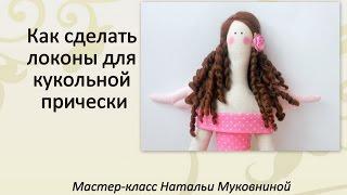 Как сделать локоны для кукольной прически из шерсти для валяния.