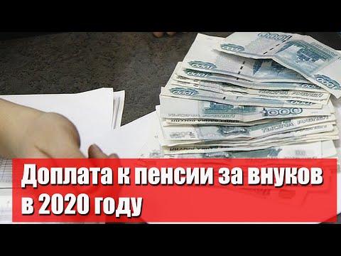 В России появилась доплата к пенсии за внуков в 2020 году
