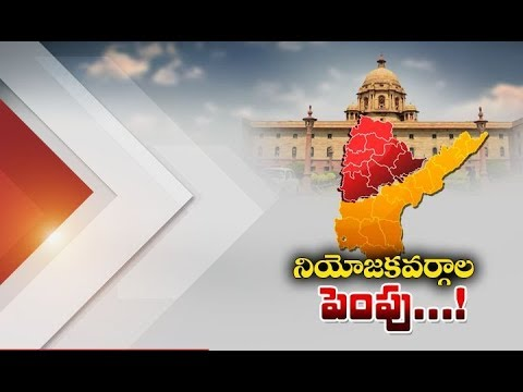 Home Ministry Focus on Increase of AP & Telangana Assembly Constituencies
