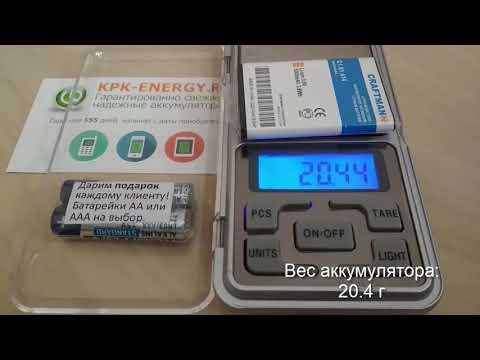 Аккумулятор AB553446BE для Samsung SGH-B100, i320, M110, D730, F310, B210- 1000 mAh