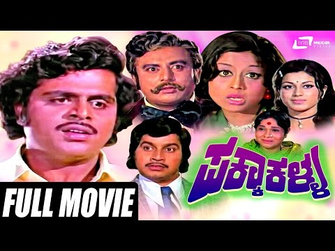 Pakka Kalla – ಪಕ್ಕಾಕಳ್ಳ| Kannada Full HD Movie | FEAT. Srinath, Manjula, Ambarish