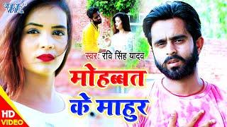 #VIDEO - मोहब्बत के माहुर I #Ravi Singh Yadav I Mohabat Me Mahur  I 2020 Bhojpuri Superhit Sad Song