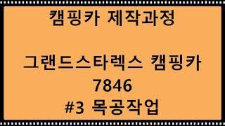 캠핑카 제작과정 / 그랜드스타렉스캠핑카 7846 #3 …