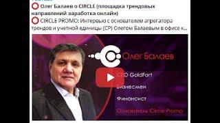 ⭕️ Олег Балаев о CIRCLE - трендовые направления заработка онлайн