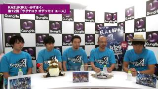 KAZUKIKU-かずきく- 第12回『ラグナロク オデッセイ エース』