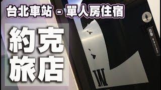 [ 住宿] 約克旅店 台北車站附近 單人住宿空間 756元 RURU ...