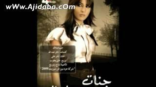 Repeat youtube video 2012 Jannat Hob Emtelak