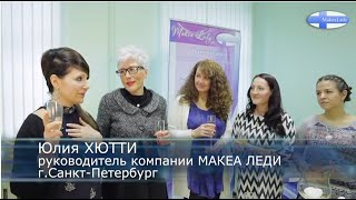 MakeaLady.ru - День рожденья - фуршет(MakeaLady -- это финский бренд, производящий сахарную пасту для шугаринга и также косметические товары для до-..., 2015-05-10T17:59:30.000Z)