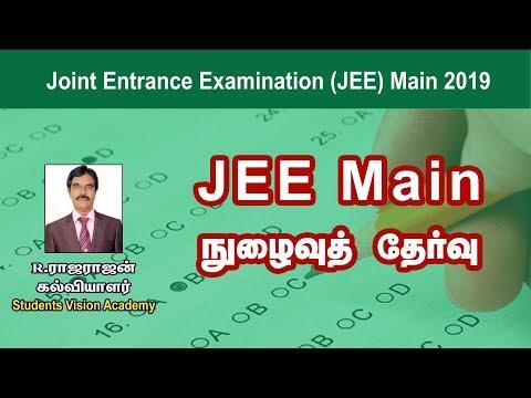 ஜெ.யி.யி. முதன்மை நுழைவுத் தேர்வு | Joint Entrance Examination (JEE) main 2019 Latest Update