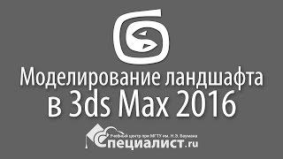 Ландшафтное моделирование в 3ds Max