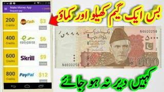 Play Game And Earn Money In Pakistan | Earn Online Money | Jazzcash And Easy Paisa 2019 Latest Trick