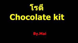 โรตี - Chocolate Kit