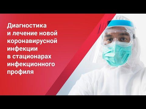 Диагностика и лечение новой коронавирусной инфекции в стационарах инфекционного профиля