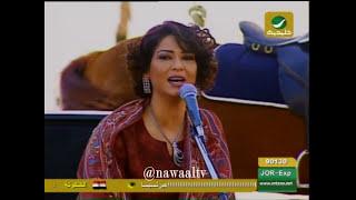 فنانة العرب نوال الكويتية اغنية خذوني معاكم جلسة خليجيات 2004