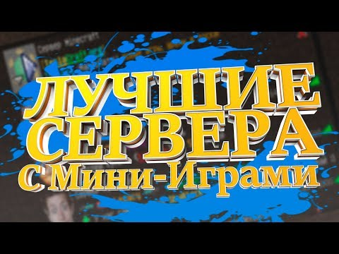 ТОП 5 Русских ПИРАТСКИЙ серверов с Мини-Играми. Майнкрафт/Minecraft
