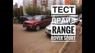 Land Rover Range Rover Sport Тест драйв Возвращение на канал