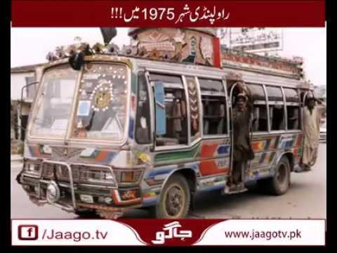 راولپنڈی شہر 1975 میں