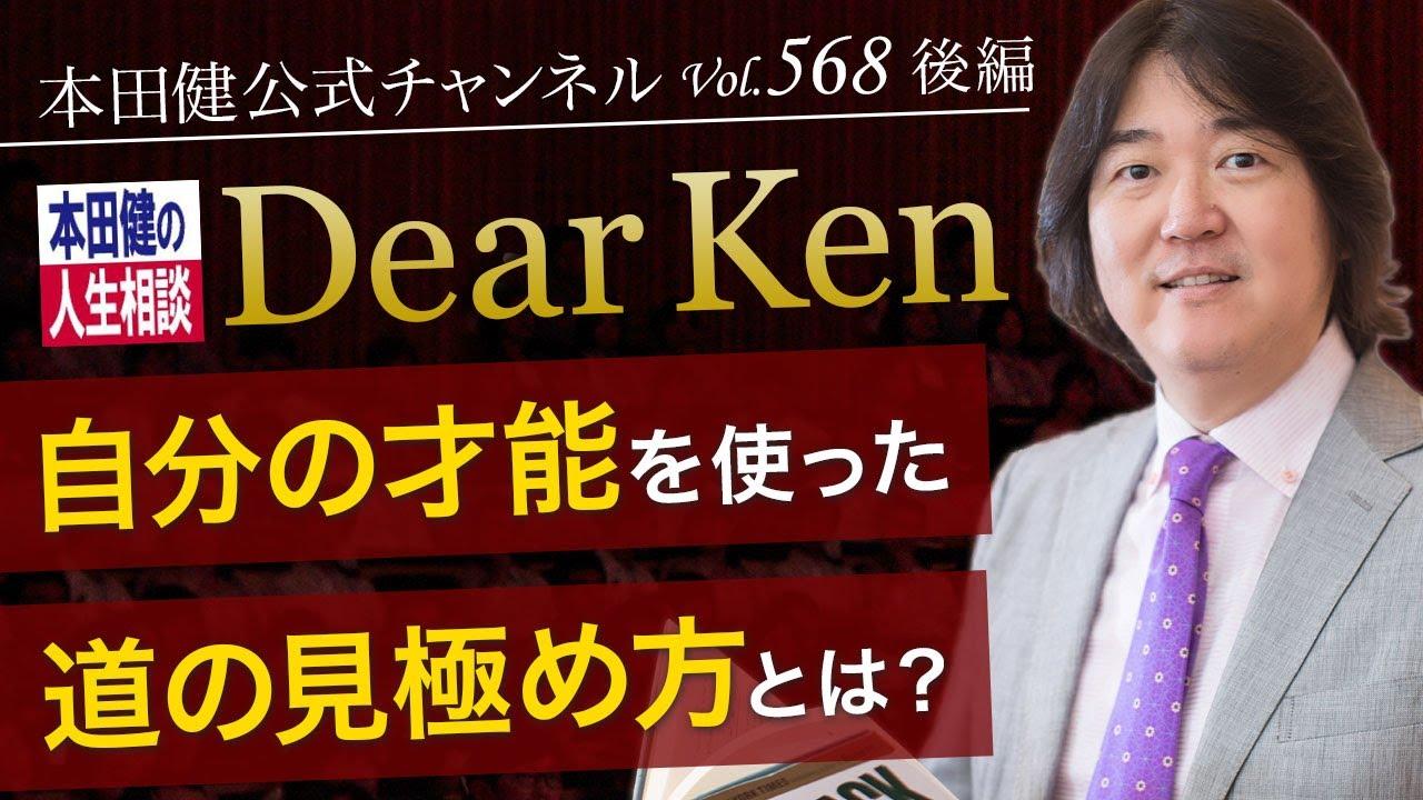 第568回 後編「自分の才能を使った道の見極め方とは?」本田健の人生相談 ~Dear Ken~   KEN HONDA  