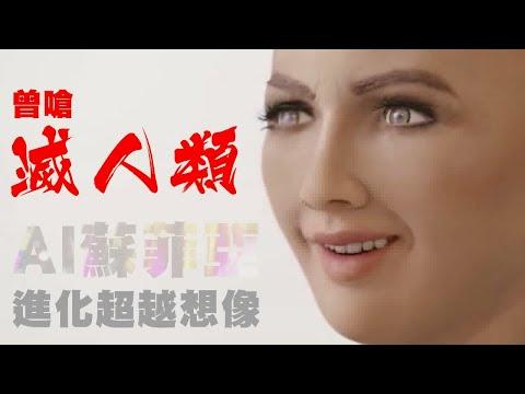 AI威脅滅人類? 機器人詭笑:開玩笑的  | 台灣蘋果日報