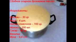 Сдобное  дрожжевое тесто. Рецепт
