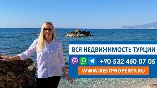 Недвижимость в Турции. Квартиры пентхаусы в Турции по выгодной цене Каргыджак Аланья || RestProperty