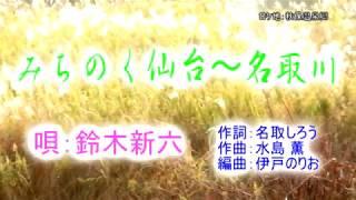 みちのく仙台~名取川 唄/ 鈴木新六