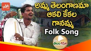 Amma Telanganama Akali Kekala Gaanama Song by Folk Singer Dappu Ramesh | Telangana Songs| YOYO TV