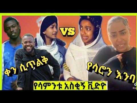 ‼መሳቅ-ነውር-ነው❗-ሰላም-ለ-ሀገራችን❗-ሳሮን-አለቀሰች😀-ethio-fun-|ethio-prank