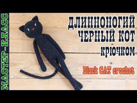 Черный кот крючком