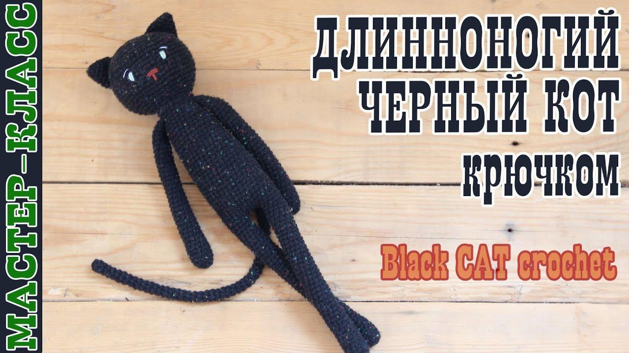 Черный кот крючком // Кот амигуруми // Игрушка на хэллоуин halloween