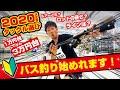 バス釣り初心者必見!予算別ロッド・リール釣り道具選び2020年最新版一挙紹介!!