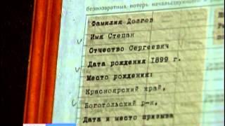 Пропавших без вести солдат ВОВ находят благодаря медальонам